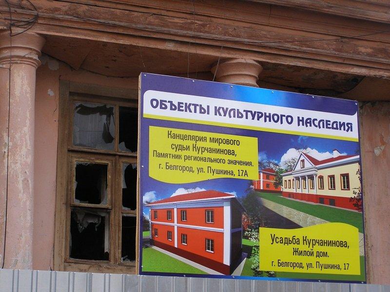 В Белгороде снова горела заброшенная канцелярия мирового судьи Курчанинова (фото) - фото 3