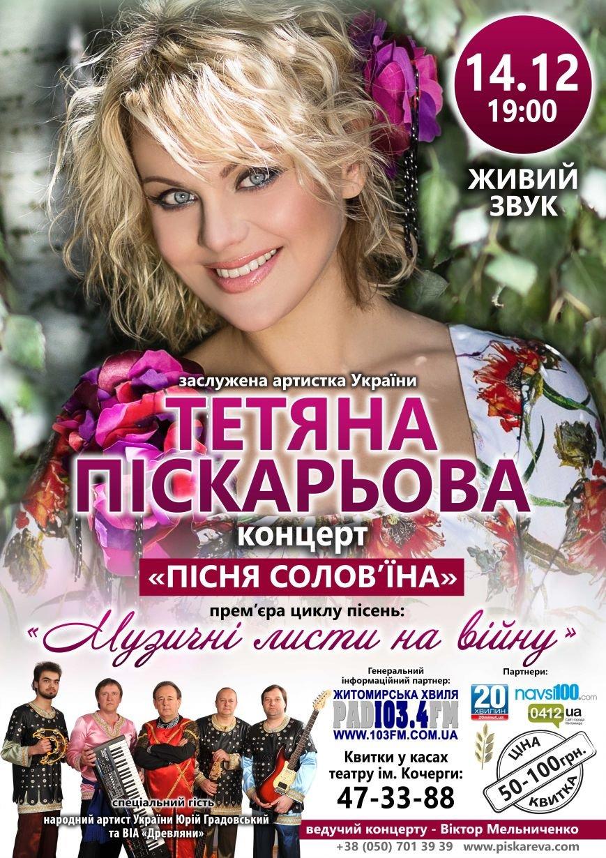 14.12 Т.Піскарьова ЖИТОМИР