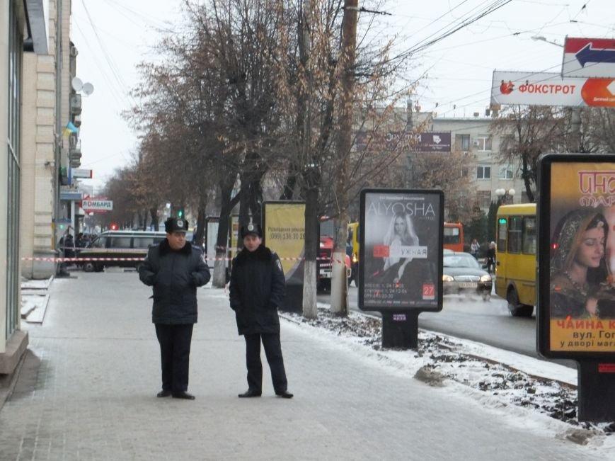 В центре Кировограда ищут взрывчатку (фото), фото-1