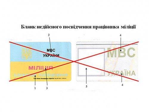 Сумским милиционерам выдадут удостоверения нового образца (ФОТО), фото-1