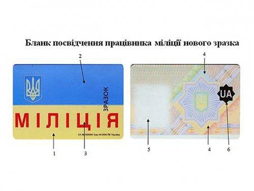 Сумским милиционерам выдадут удостоверения нового образца (ФОТО), фото-2