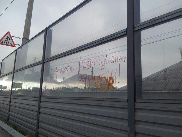 25 11 2014 Симферополь, Евпаторийское шоссе, 59 (р-н моста) 4