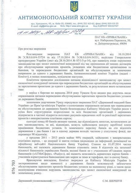 Антимонопольный комитет признал, что госбанки не смогут обеспечить качественную выплату зарплат бюджетникам (фото) - фото 1