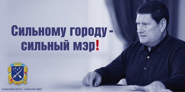 Топ-10 градоначальников Днепропетровщины (фото) - фото 2