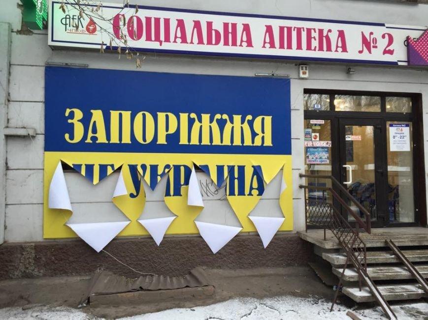 ФОТОФАКТ: В Запорожье ночью порезали патриотические баннеры (фото) - фото 1