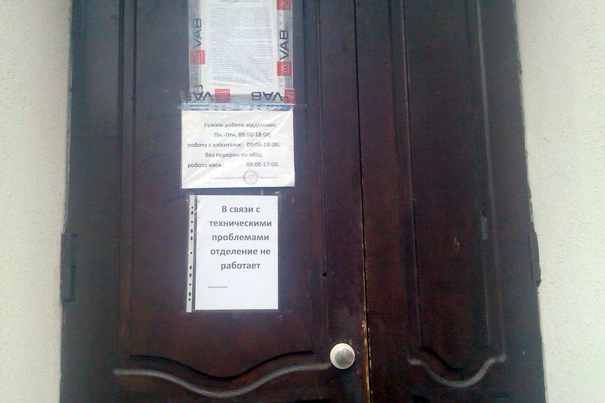 В Одессе лопнул очередной банк (ФОТО) (фото) - фото 1