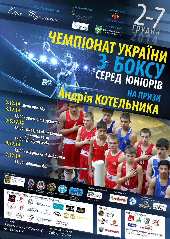 При поддержке спонсоров боксеры из Красноармейска готовятся к Чемпионату Украины (фото) - фото 12