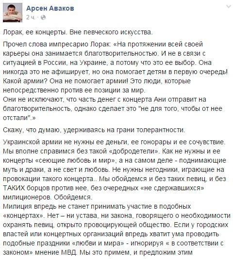 Аваков: Концерты Ани Лорак сеют не любовь, а муть и драки (фото) - фото 1