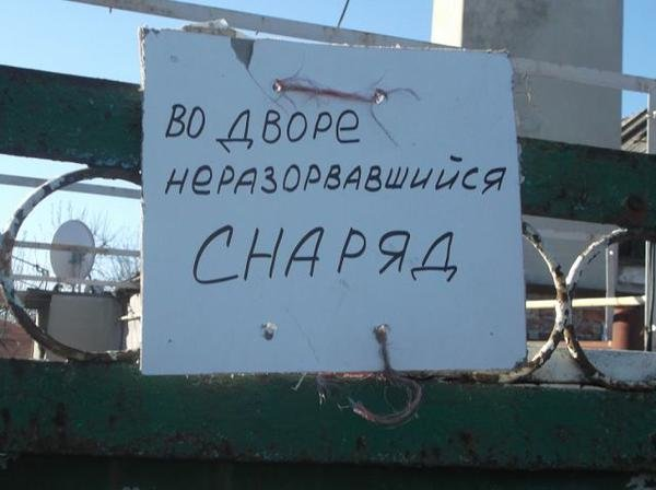 Дончане сегодня целый день слышали залпы артиллерии (ФОТОРЕПОРТАЖ) (фото) - фото 1
