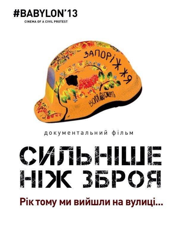 В Запорожье покажут полнометражный документальный фильм о Евромайдане, фото-1