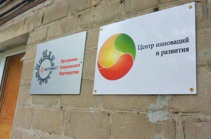 Центр инноваций и развития
