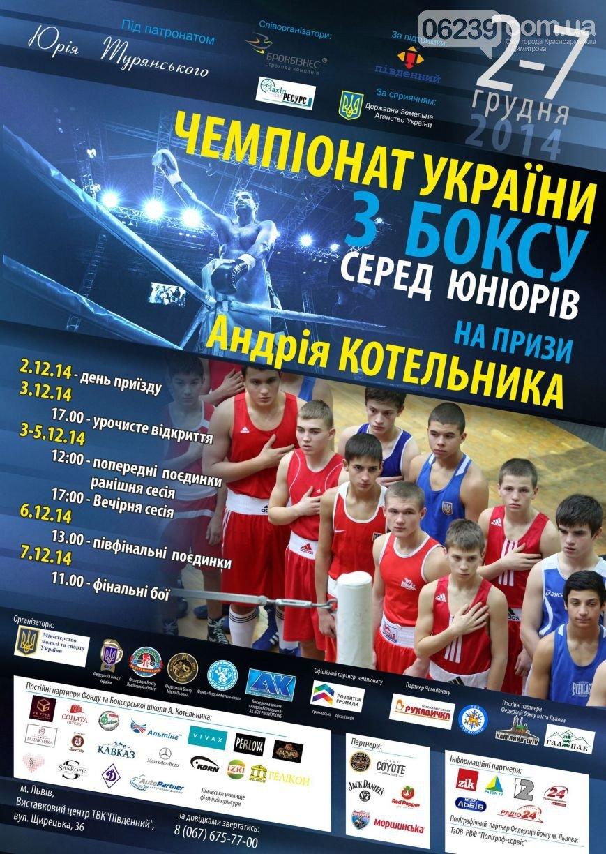Сегодня боксеры Красноармейска отправились во Львов на Чемпионат Украины (фото) - фото 2