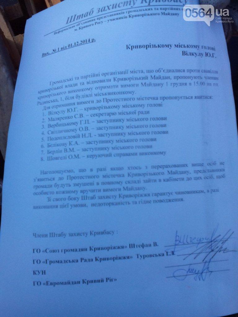 Получить письменные требования Майдана  вышел к протестующим секретарь горсовета Маляренко (фото) - фото 1