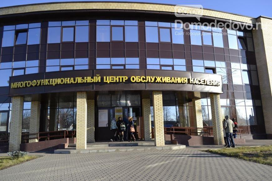 В МФЦ Домодедово можно получить справку о судимости (фото) - фото 1
