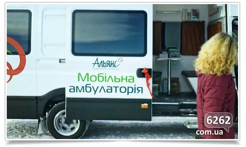 Славянску подарили мобильную амбулаторию (фото) - фото 2