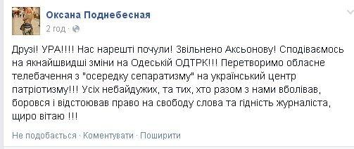 Скандально известную гендиректрису ООГТРК Аксенову попросили на воздух (фото) - фото 1