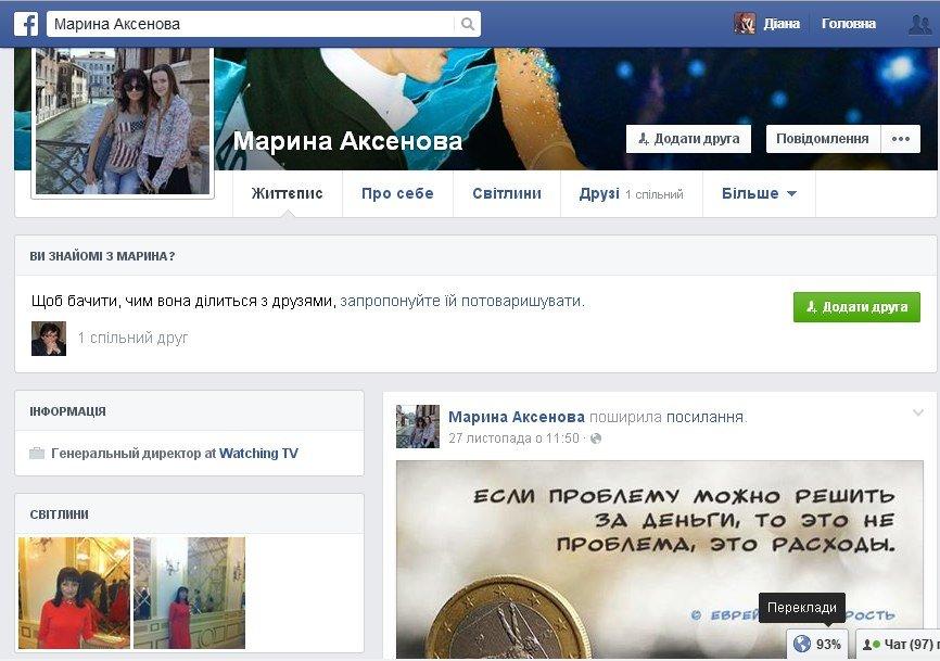 Скандально известную гендиректрису ООГТРК Аксенову попросили на воздух (фото) - фото 2