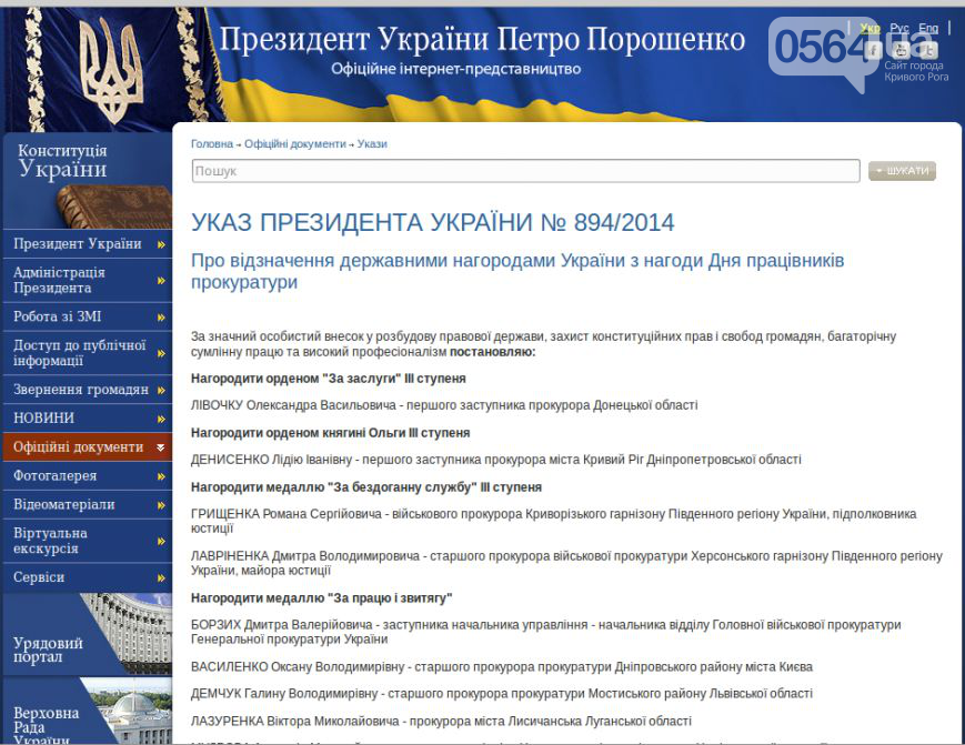 В Кривом Роге: чиновникам вручили письменные требования Майдана, активисты выявили хищения бюджетных средств (фото) - фото 3
