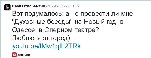 Российский клоун Охлобыстин захотел испортить в Одессе новогодний воздух (фото) - фото 1