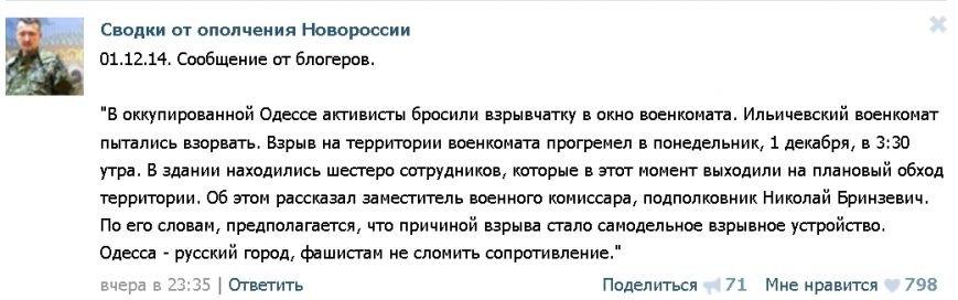 Взрывчатка, брошенная в ильичевский военкомат, оказалась просто петардой (фото) - фото 1