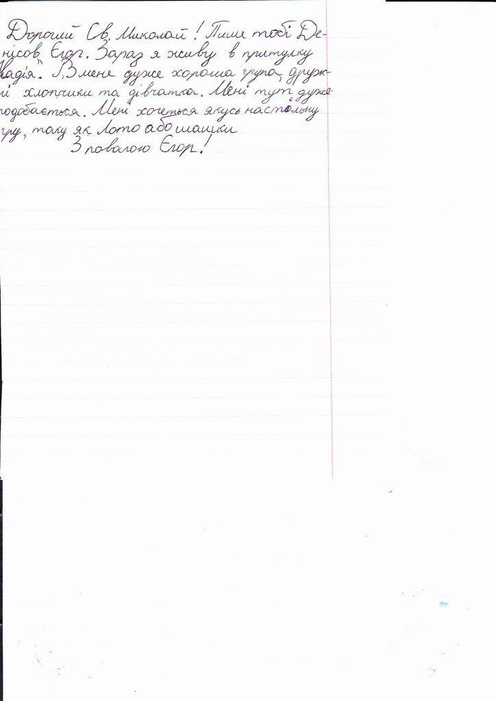 Криворожан призывают стать Святым Николаем для детей-сирот, фото-9