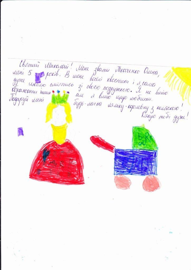 Криворожане собирают подарки ко Дню Николая для детей-сирот (фото) - фото 2