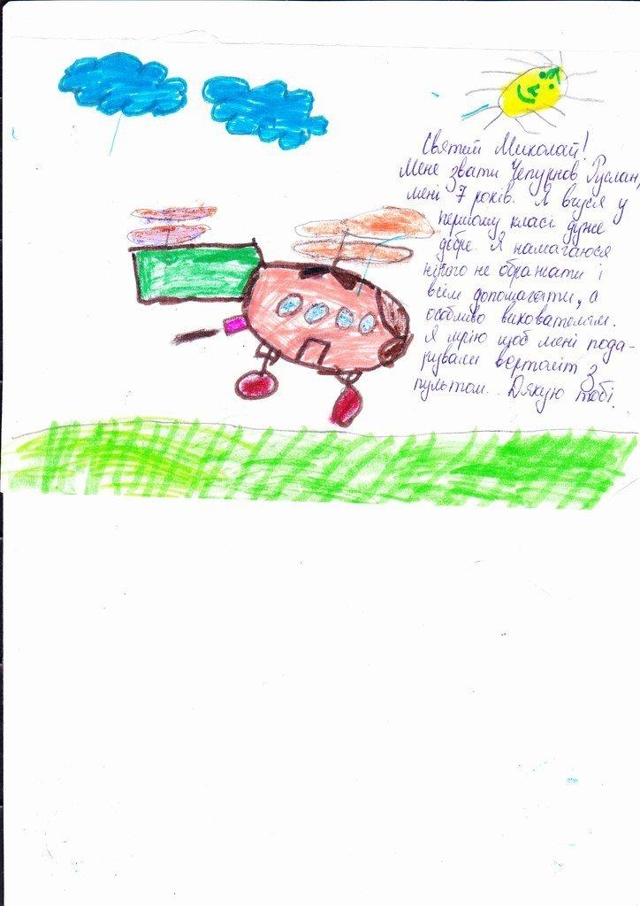 Криворожан призывают стать Святым Николаем для детей-сирот, фото-2
