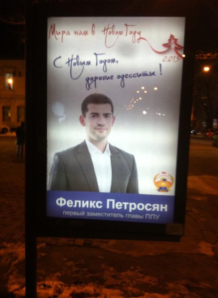 Мажор, сбивший насмерть человека, расклеил рекламу в центре Одессы (ФОТОФАКТ) (фото) - фото 1