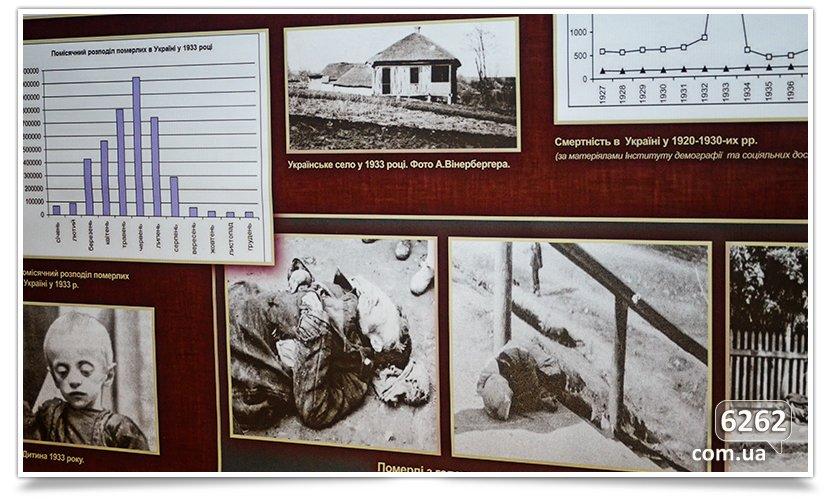 Открытие выставки-экспозиции «Голодомор 1932-33 рокiв» в Донбасском Пед.Университете. (фото) - фото 5