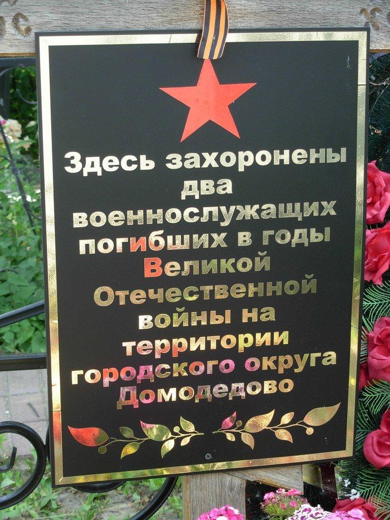 Поклонитесь Неизвестному солдату домодедовской земли… (фото) - фото 1