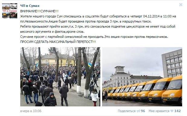 В Сумах собираются выйти на протест против повышения проезда  в маршрутках (фото) - фото 1
