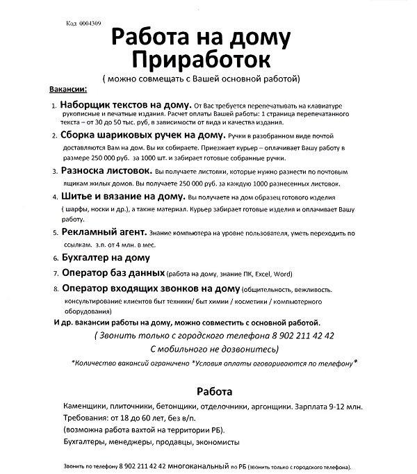 В Гродно мошенники разбрасывают листовки с предложением подработать - стоимость звонка 260 тыс. рублей (Фото) (фото) - фото 1
