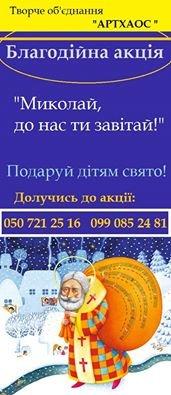 На День Святого Николая маленькие херсонцы из УВК им Шевченко получат подарки (фото) - фото 1