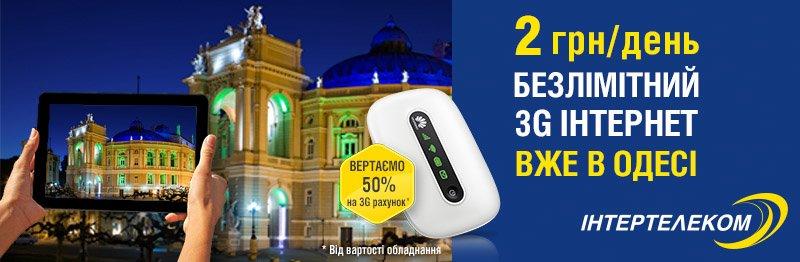 IT_citybanner_Odessa