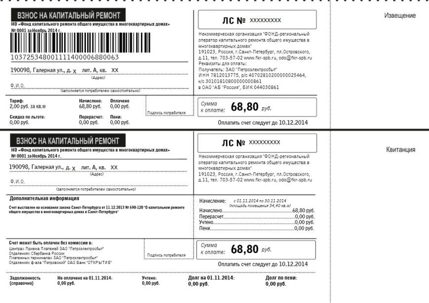 Оплата взносов на капитальный ремонт: разъясняет администрация (фото) - фото 1