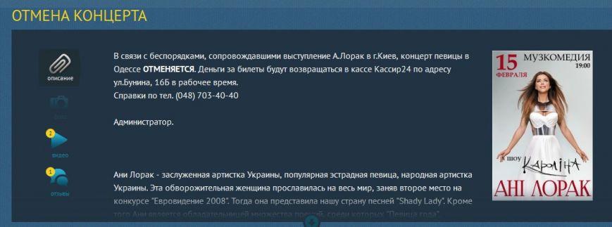 Ани Лорак отменила концерт в Одессе (фото) - фото 1