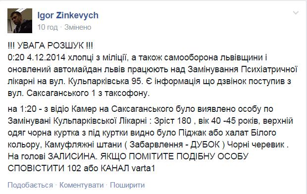 Львівські активісти розповіли, як виглядає анонім, що «замінував» психлікарню (фото) - фото 1