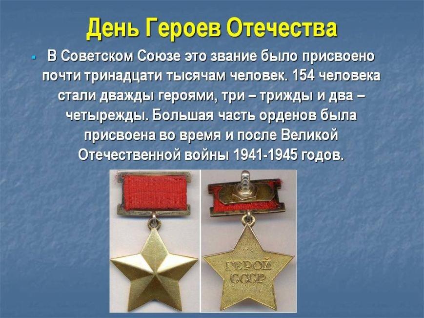 ДЕНЬ ГЕРОЕВ ОТЕЧЕСТВА-2