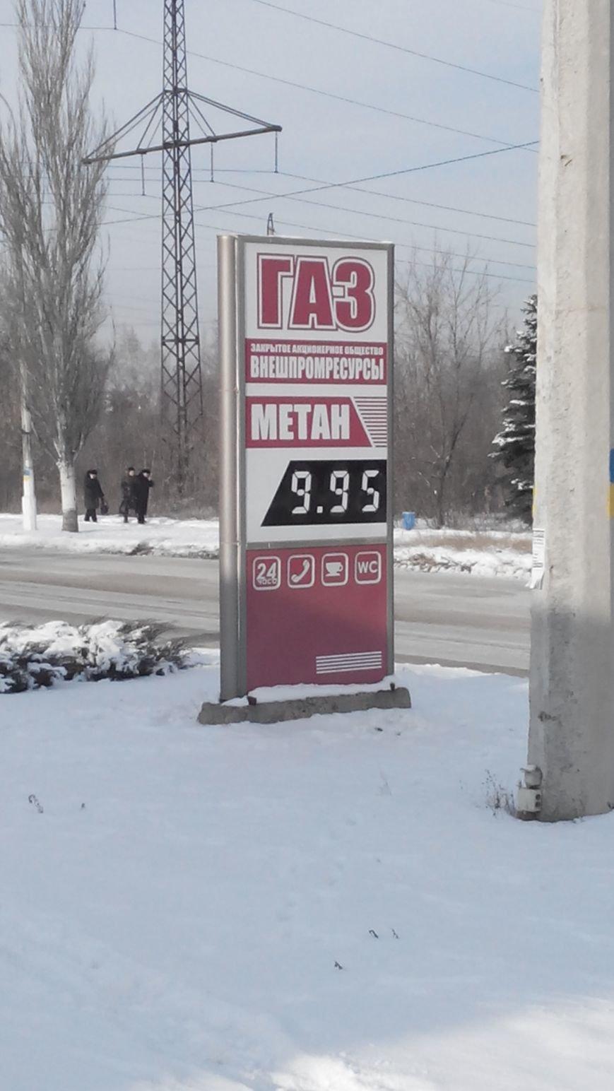 Метан на краматорских заправках вырос в цене (фото) - фото 1