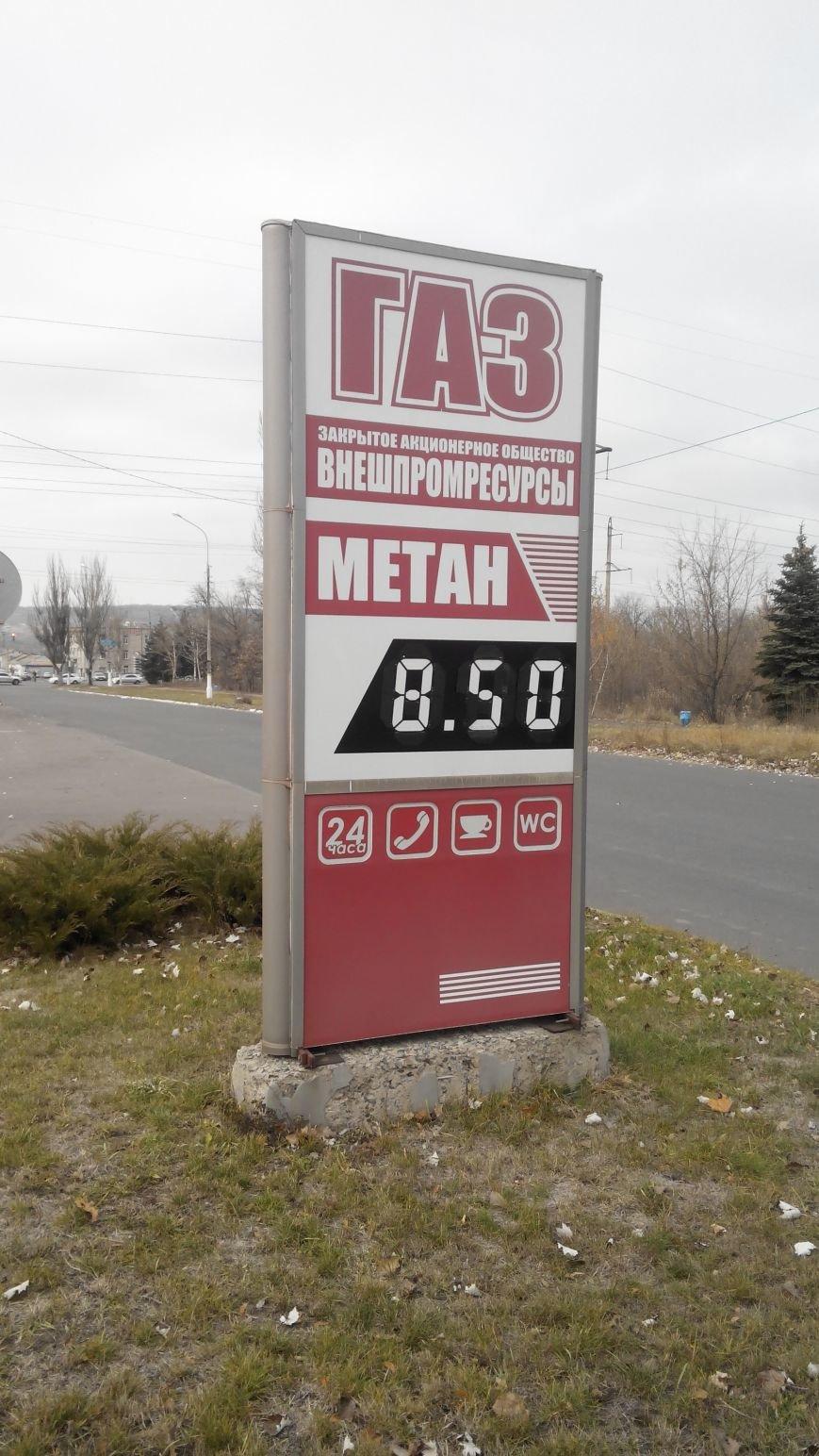 Метан на краматорских заправках вырос в цене (фото) - фото 2