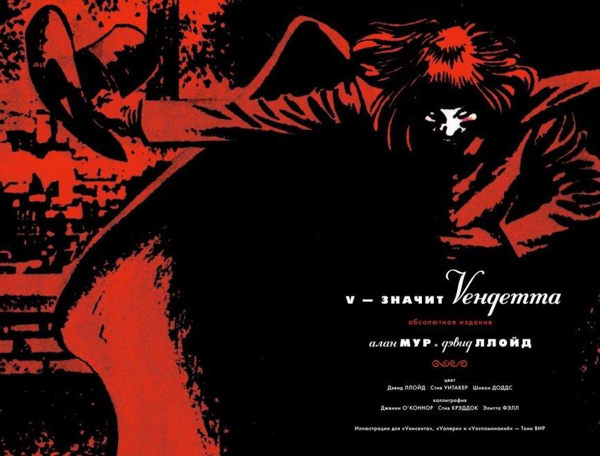 Культовый роман «V — значит Vендетта» появится в Петербурге 9-го декабря (фото) - фото 1