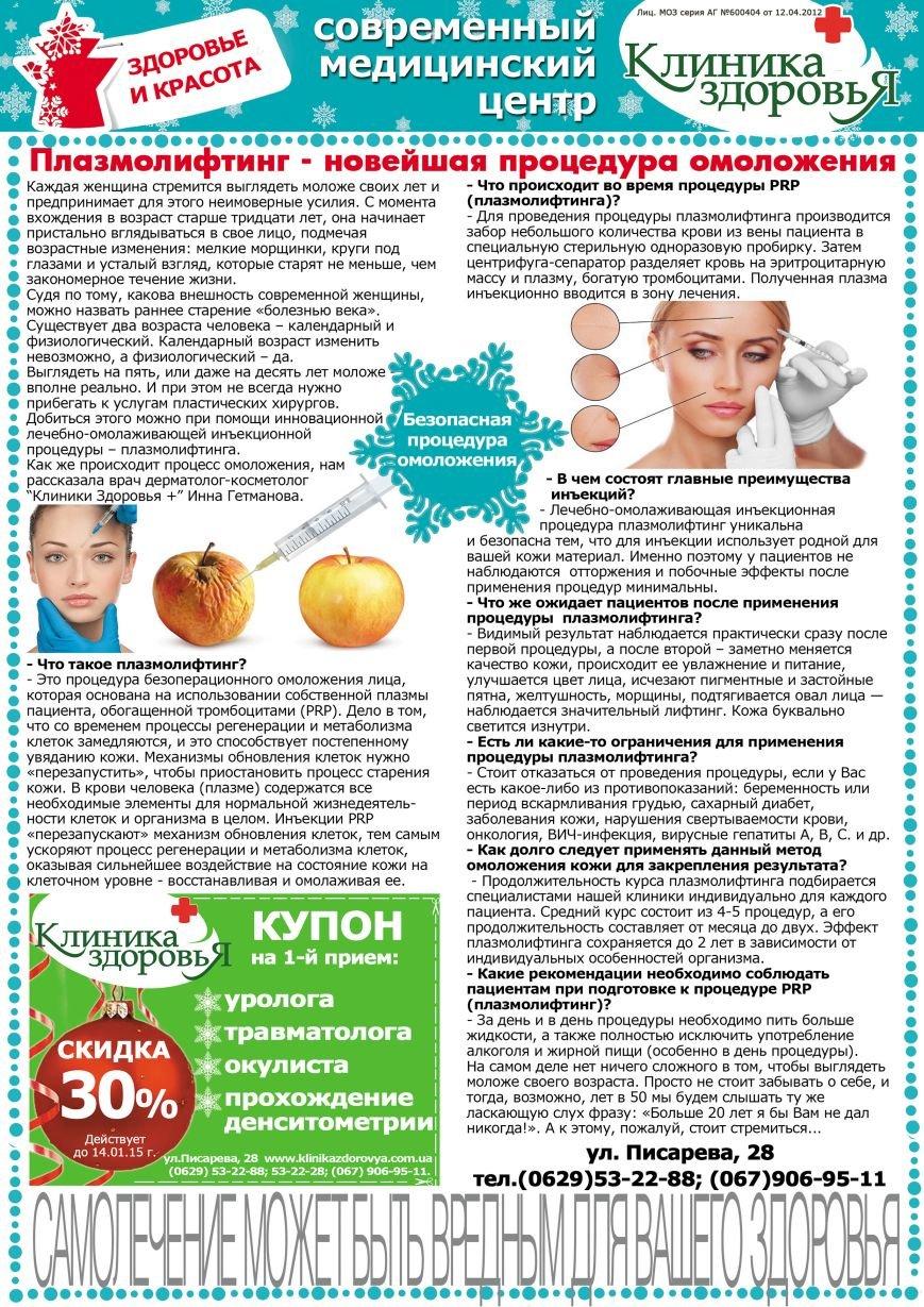 Новогодние сюрпризы от аптечной сети «Ильич-Фарм» (фото) - фото 3