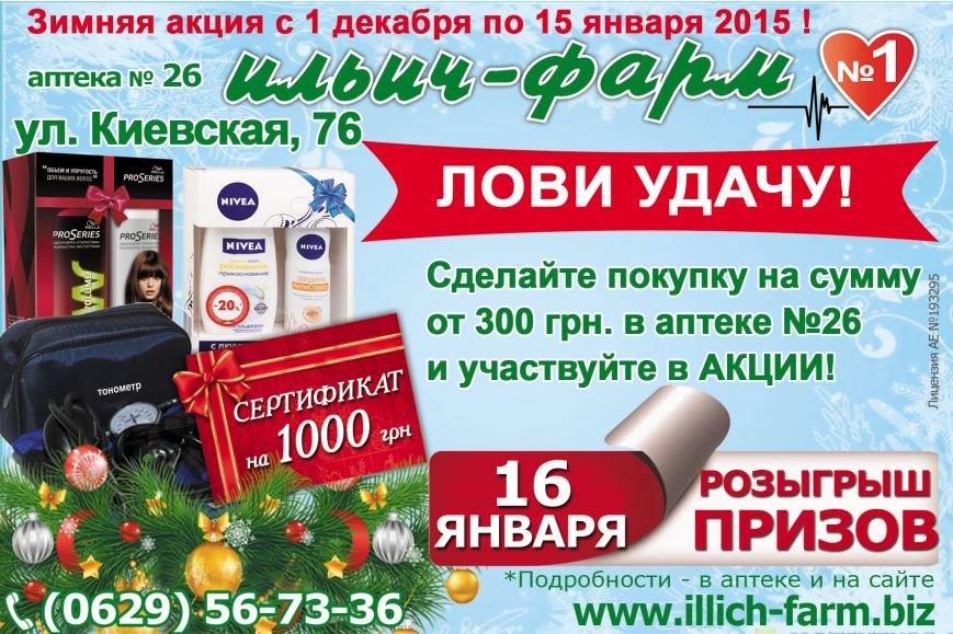 Розыгрыш 26 аптека ИФ