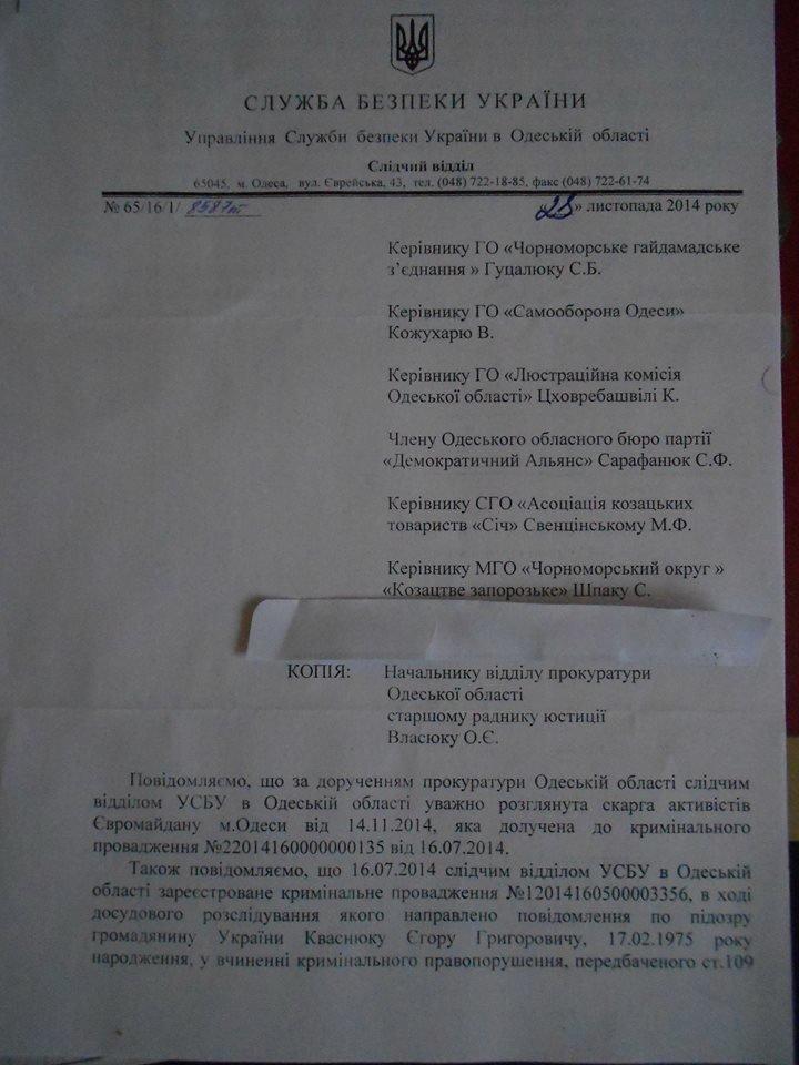Впечатляющий ответ одесских СБУшников: Преступления Кваснюка не расследуют, потому что он скрывается (ДОКУМЕНТ) (фото) - фото 1