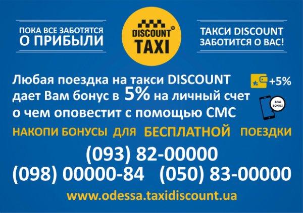 В такси Дисконт представили новую бонусную систему (фото) - фото 1