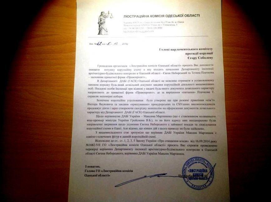 Одесские общественники готовят люстрацию в мэрии (ДОКУМЕНТЫ), фото-3