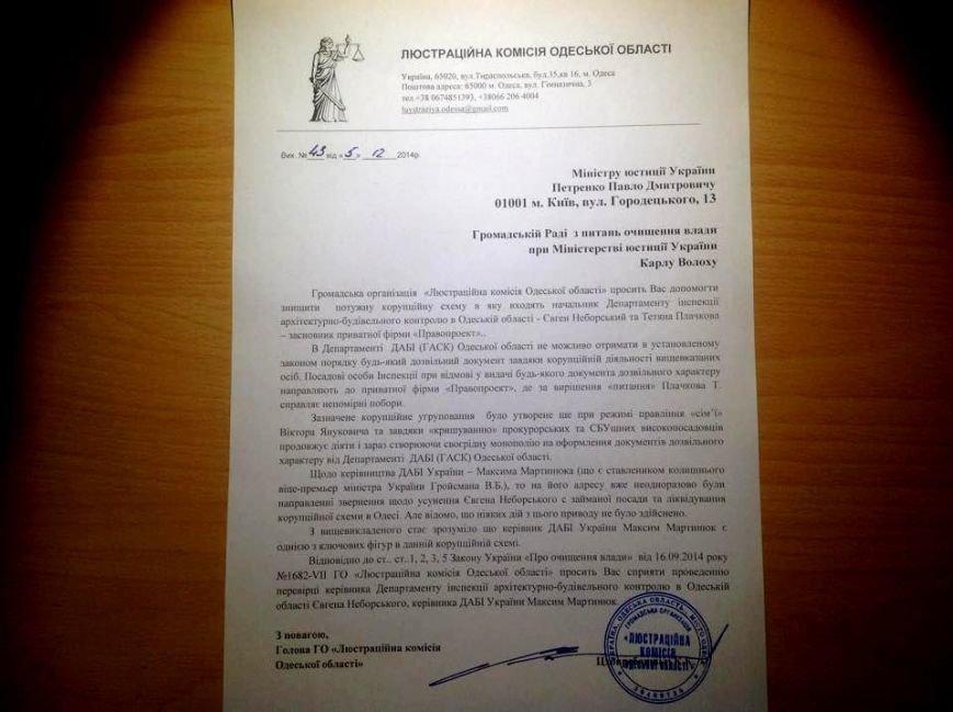 Одесские общественники готовят люстрацию в мэрии (ДОКУМЕНТЫ), фото-4