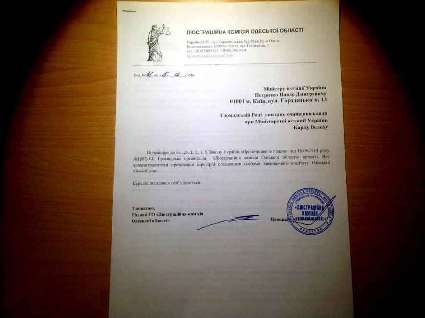 Одесские общественники готовят люстрацию в мэрии (ДОКУМЕНТЫ), фото-1