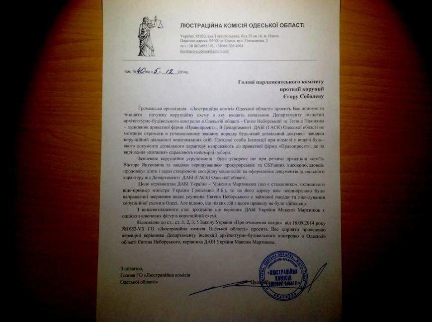 Одесские общественники готовят люстрацию в мэрии (ДОКУМЕНТЫ), фото-2