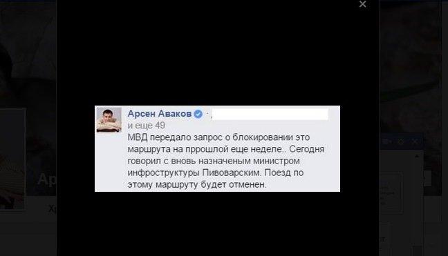 МВД потребовало заблокировать подозрительный поезд Мариуполь-Севастополь (фото) - фото 1